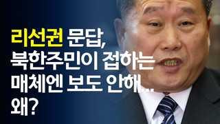[영상] 리선권 문답, 북한 주민이 보는 매체엔 보도안해…왜?