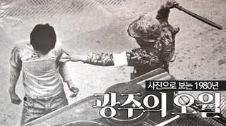 [포토무비] 사진으로 보는 1980년 광주의 오월