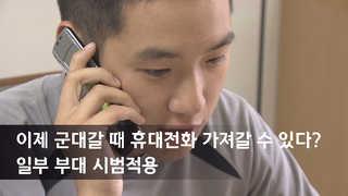 [영상] 군대갈때 휴대전화 가져갈 수 있다?…일부 부대 시범적용