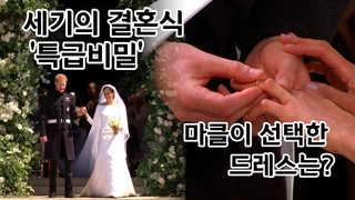 [현장] 세기의 결혼식 '특급비밀'…마클이 선택한 드레스는?