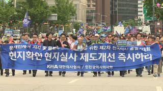 """""""文케어 반대"""" 거리로 나선 의사들…집단이기주의 지적도"""