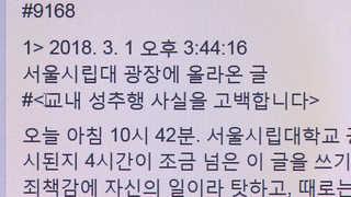 '성차별ㆍ폭언' 서울시립대 교수 결국 해임