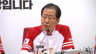 """[현장] 홍준표 """"북핵 완전 폐기되면 정치 그만둬도 미련없어"""""""