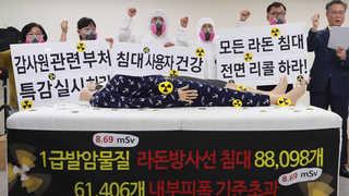 """원안위 """"라돈 검출 대진침대 한 달내 모두 수거"""""""