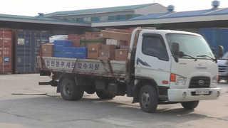 협력사에서 쏟아진 한진가 수상한 물품…트럭 한 차