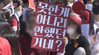 이번 토요일에도 '성차별 수사 규탄' 시위 예고