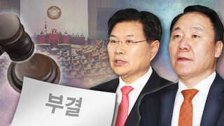 국회 '방탄막'에 수사 제동…홍문종ㆍ염동열 수사향방은