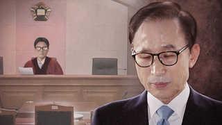 피고인 이명박 첫 법정 출석…재판 촬영 허용