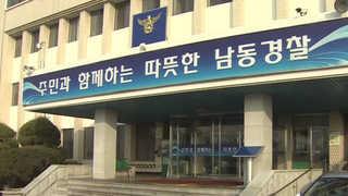 """""""프로야구 선수 2명에게 성폭행당해""""…경찰 수사"""