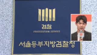 검찰, 배우 이서원 내일 소환…여성연예인 추행 혐의