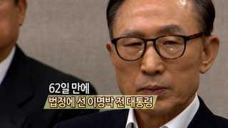 [영상구성] 62일 만에 법정에 선 이명박 전 대통령
