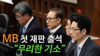 """[이슈투데이] 첫 재판출석 이명박 """"비통한 심정…무리한 기소"""""""