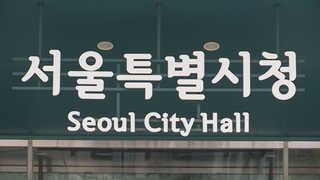 서울시-강남구, 갈등 3년여만에 관계 복원한다