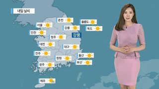 [날씨] 공기질 더 악화 '황사+스모그'…큰 일교차 주의