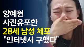 """[영상] """"인터넷서 구했다""""…'양예원 사진' 유포한 20대 체포"""