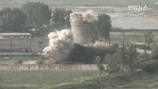 [현장] 10년 전 영변 원자로 냉각탑 폭파 장면