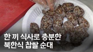 """[하우투] """"당면 순대와는 달라요""""…북한식 찹쌀 순대 만들기"""