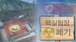 세계 이목 쏠린 북한 핵실험장…오늘 폐기 가능성
