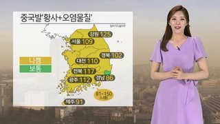 [날씨] 밤사이 초미세먼지 유입…주말 오전까지 영향