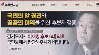 """한국당 '이재명 욕설 파일' 공개…이재명 측 """"책임 물을 것"""""""