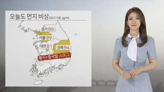 [날씨] 미세먼지 비상…오늘ㆍ내일 전국 곳곳 '나쁨'