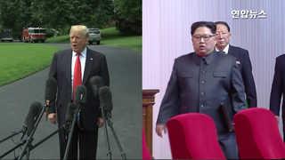 [현장] 회담 19일 앞두고 '판' 엎은 트럼프, 왜?