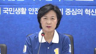 """[현장] 추미애 """"북미회담 취소, 아직 낙담할 때 아냐"""""""