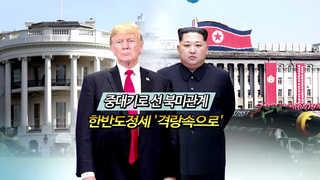 [영상구성] 북미회담 취소