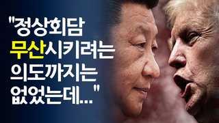 """[영상] """"무산시키려는 의도까진 없었는데""""…중국도 놀랐다"""