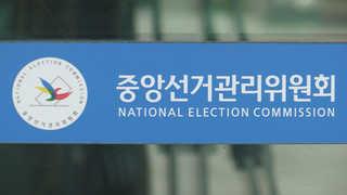 중앙선관위, 다음주 투표용지 인쇄 시작