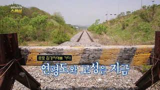 [연합뉴스TV 스페셜] 39회 : 르포 접경지대를 가다…연평도와 고성은 ..