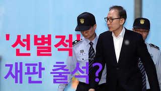 """[이슈투데이] 이명박 """"법원이 요청한 날에만 재판 나가겠다"""""""