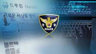 경찰, 드루킹 '대선 전 댓글작업' 수사 본격화