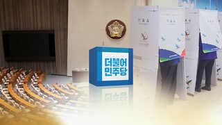 """민주당, 김천 국회의원 보선에 무공천…""""적격 후보 없어"""""""