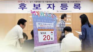 지방선거 후보등록 마감…경쟁률 2.3대 1