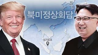 """트럼프 """"북미회담 한다면 다음달 12일 싱가포르에서"""""""
