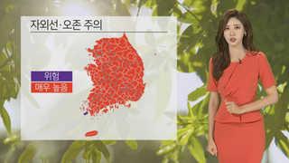 [날씨] 주말 미세먼지↑ '나쁨'…자외선·오존 주의