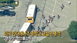 [현장] 미 인디애나주 중학교서 총격…2명 부상·범인 붙잡혀