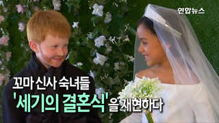 [현장] 꼬마 신사 숙녀들 '세기의 결혼식' 재현