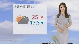 [날씨] 초여름 더위 계속…오전까지 공기 탁해
