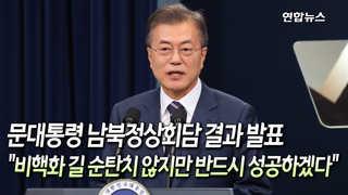 [현장] 문대통령 남북 정상회담 결과 발표