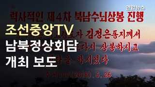 북한 조선중앙TV, 남북정상회담 개최 보도