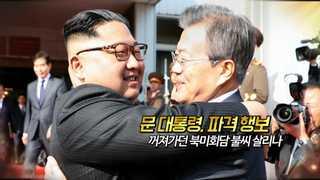 [영상구성] 2차 남북정상회담