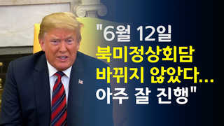 """[현장] 트럼프 대통령 """"6월 12일 북미정상회담 바뀌지 않았다"""""""