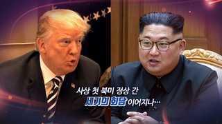 [영상구성] 남북정상 2차 회담…북미정상회담 이어지나