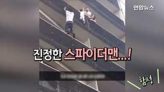[현장] '스파이더맨'처럼…5층에 매달린 아이 구해