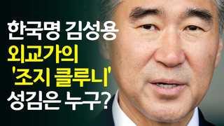 [영상] 외교가의 조지 클루니…북미 실무회담 미국팀 대표 성김은 누구?