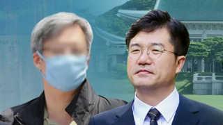 경찰 '드루킹-김경수 연결' 송인배 비서관 소환 검토