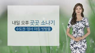 [날씨] 내일도 한낮 더위 기승…내륙 곳곳 소나기