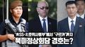 '북미회담 예약' 카펠라 호텔 북적…의전·동선 다듬기 한창(종합)